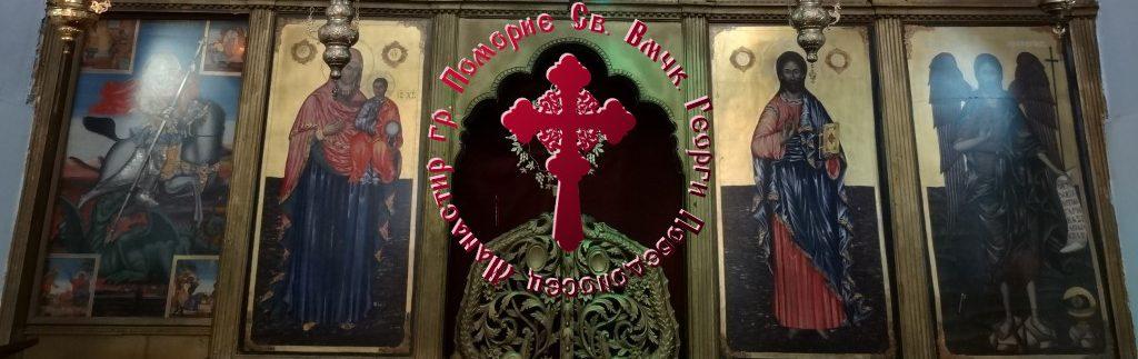 Поморийски Манастир Св. ВМЧК Георги Победоносец